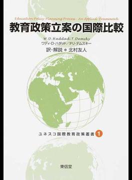 教育政策立案の国際比較