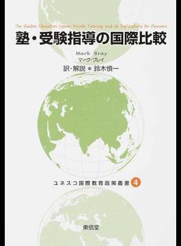 塾・受験指導の国際比較
