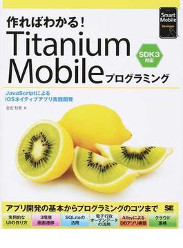 作ればわかる!Titanium Mobileプログラミング JavaScriptによるiOSネイティブアプリ実践開発