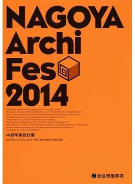 NAGOYA Archi Fes 中部卒業設計展 2014