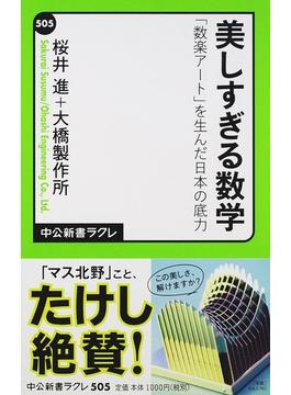 美しすぎる数学 「数楽アート」を生んだ日本の底力(中公新書ラクレ)