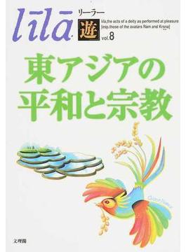 リーラー「遊」 Vol.8 東アジアの平和と宗教