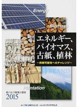 紙パルプ産業と環境 2015 エネルギー、バイオマス、古紙、植林