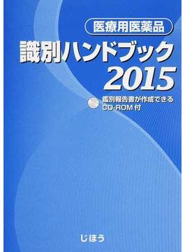 医療用医薬品識別ハンドブック 2015