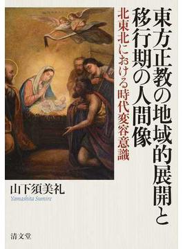 東方正教の地域的展開と移行期の人間像 北東北における時代変容意識