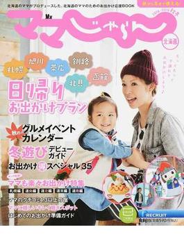 ママじゃらん北海道 2014−2015秋冬