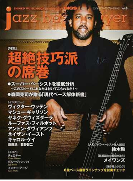 ジャズベース・プレイヤー Vol.8 超絶技巧派の席巻(SHINKO MUSIC MOOK)