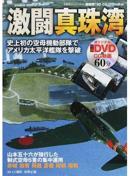 激闘真珠湾 史上初の空母機動部隊でアメリカ太平洋艦隊を撃破(双葉社スーパームック)