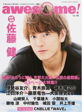 awesome! 今気になる人に深く迫る!フォト&ロングインタビュー満載!! Vol.14(SHINKO MUSIC MOOK)