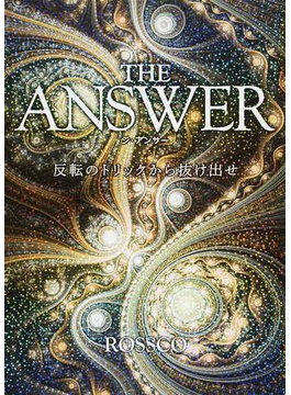 THE ANSWER 反転のトリックから抜け出せ