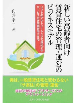 新しい高齢者向け賃貸住宅の管理・運営のビジネスモデル ソフトのアウトソーシングで成功するサービス付き高齢者向け住宅