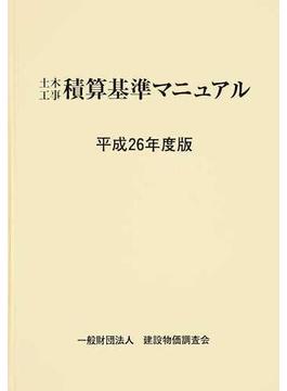 土木工事積算基準マニュアル 平成26年度版