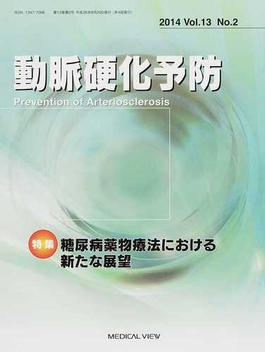動脈硬化予防 Vol.13No.2(2014) 特集「糖尿病薬物療法における新たな展望」