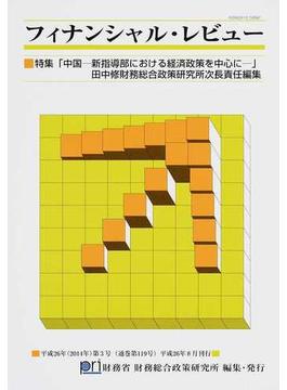 フィナンシャル・レビュー 平成26年第3号 〈特集〉「中国−新指導部における経済政策を中心に−」