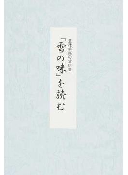 「雪の味」を読む 豊後杵築の古俳書