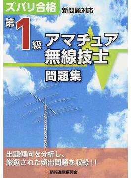 第1級アマチュア無線技士問題集 ズバリ合格 第3版