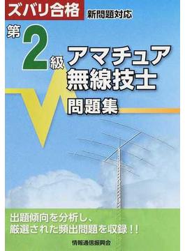 第2級アマチュア無線技士問題集 ズバリ合格 第3版