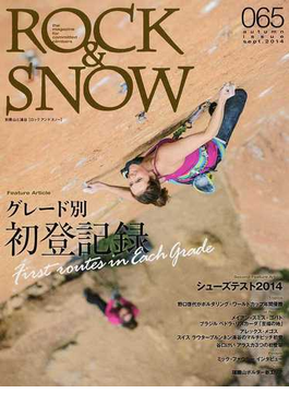 ROCK&SNOW 065(autumn issue sept.2014) 特集グレード別初登記録First routes in Each Grade