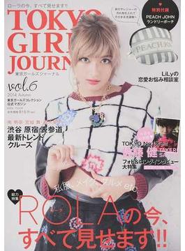 東京ガールズジャーナル vol.6(2014Autumn)(saita mook)