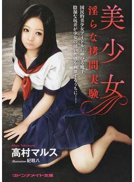 美少女 淫らな拷問実験(マドンナメイト)