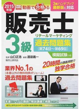 動画で合格る販売士3級過去問題集 リテールマーケティング 2015年版 第74回〜第69回