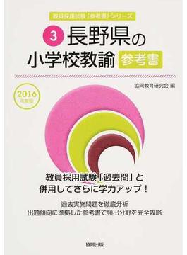 長野県の小学校教諭参考書 2016年度版