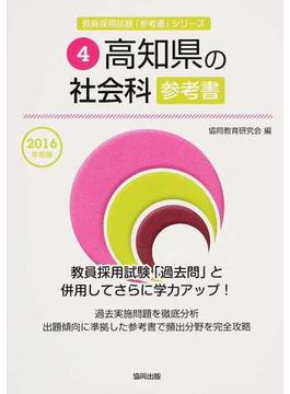 高知県の社会科参考書 2016年度版