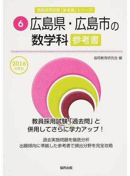 広島県・広島市の数学科参考書 2016年度版