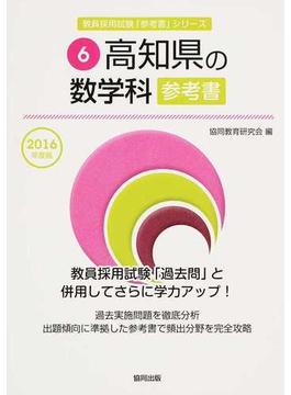 高知県の数学科参考書 2016年度版