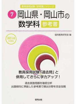 岡山県・岡山市の数学科参考書 2016年度版