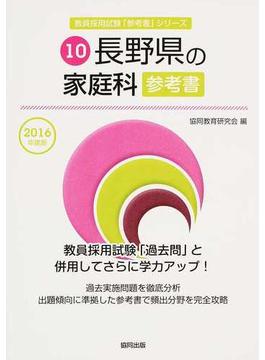 長野県の家庭科参考書 2016年度版