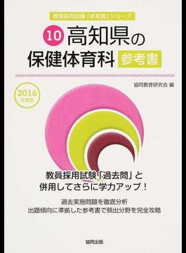高知県の保健体育科参考書 2016年度版