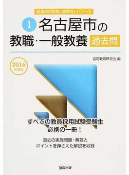 名古屋市の教職・一般教養過去問 2016年度版