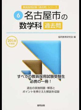 名古屋市の数学科過去問 2016年度版