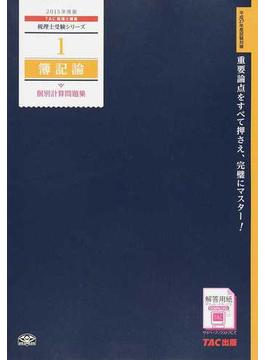 簿記論個別計算問題集 2015年度版