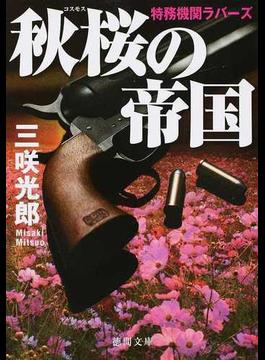 秋桜の帝国(徳間文庫)