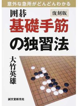 囲碁基礎手筋の独習法 意外な急所がどんどんわかる 復刻版
