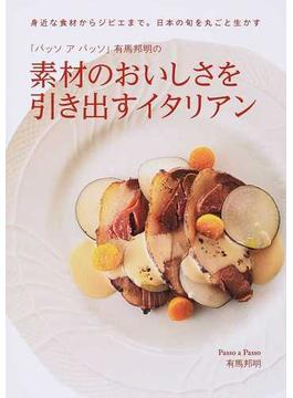 「パッソアパッソ」有馬邦明の素材のおいしさを引き出すイタリアン 身近な食材からジビエまで。日本の旬を丸ごと生かす