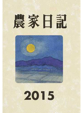 農家日記 2015
