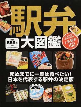 駅弁大図鑑 死ぬまでに一度は食べたい!日本を代表する駅弁の決定版
