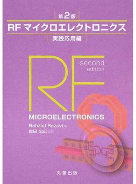 RFマイクロエレクトロニクス 第2版 実践応用編
