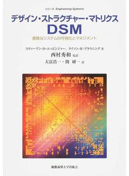 デザイン・ストラクチャー・マトリクスDSM 複雑なシステムの可視化とマネジメント