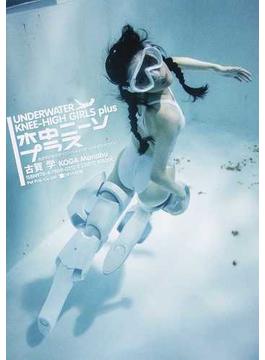 水中ニーソプラス 水の中の女の子+ニーハイソックス=なぜかカワイイ。