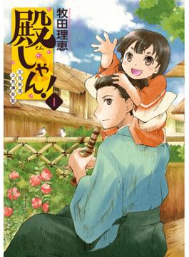 殿しゃん!(BUNCH COMICS) 2巻セット(バンチコミックス)