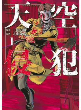 天空侵犯(週刊少年マガジンKCDX) 10巻セット(少年マガジンKC)