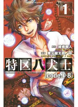 特区八犬士〈cord:T−8〉(KCマガジン) 5巻セット(少年マガジンKC)