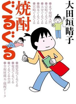 焼酎ぐるぐる(文庫ダ・ヴィンチ)