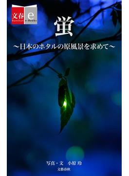 蛍 日本のホタルの原風景を求めて【文春e-Books】(文春e-book)