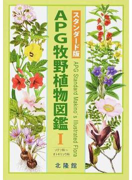 APG牧野植物図鑑 スタンダード版 1 ソテツ科〜オトギリソウ科