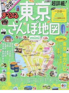 超詳細!東京さんぽ地図 mini 2014(マップルマガジン)